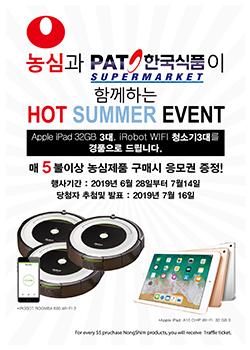 HOT SUMMER EVENT